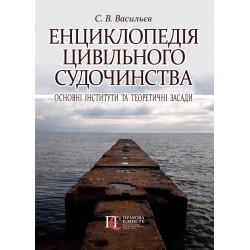 Васильєв С. В. Енциклопедія...