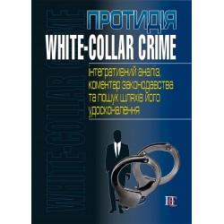 Протидія white-collar crime...