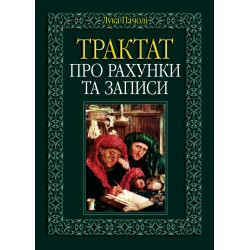 Лука Пачолі Трактат про...