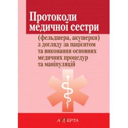 Протоколи медичної сестри...