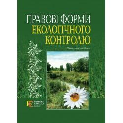 Правові форми екологічного...