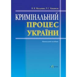 Молдован В. В., Кацавець Р....