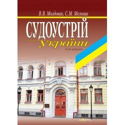 Молдован В. В., Мельник С....