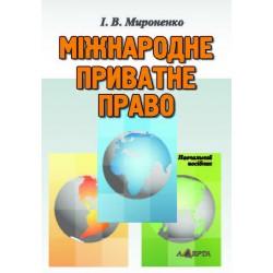 Мироненко І.В. Міжнародне...
